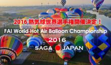 Saga Japan to host 2016 World Championships